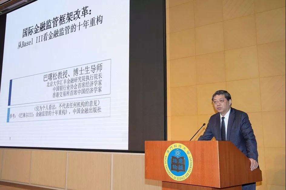 巴曙松教授新著《巴塞尔Ⅲ:金融监管的十年重构》出版