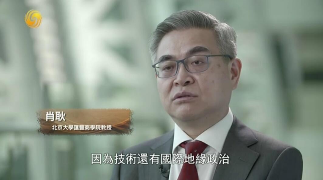 """【凤凰卫视】肖耿教授谈""""一带一路"""""""