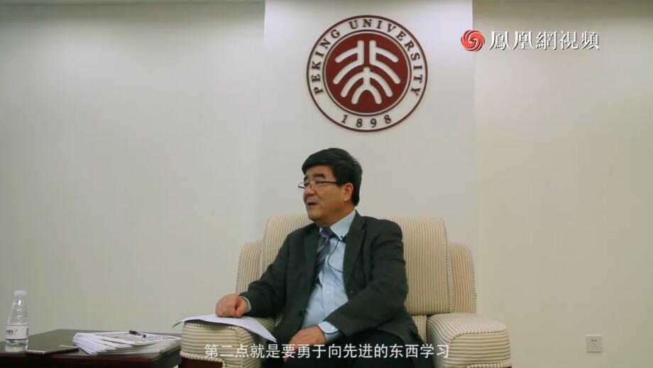 【凤凰网】?#27597;?#24320;放40年:北大汇丰商学院海闻院长访谈录