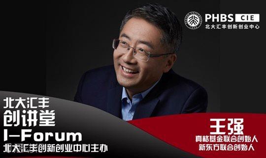 【第一财经】王强:畅谈中国的创业创新生态现状和投资趋势