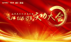 """北大汇丰""""戈14""""  """"征5""""  """"沙8""""庆功大会隆重举行"""