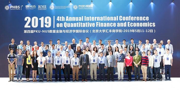 第四届PKU-NUS数量金融与经济学国际学术会议在北大汇丰商学院举办