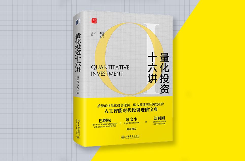 《量化投资十六讲》出版,巴曙松教授作序