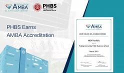 【深圳商報】全球前2%才能通過,北大匯豐商學院獲得AMBA認證啦!