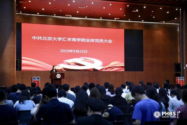 中國共產黨北京大學匯豐商學院全體黨員大會召開