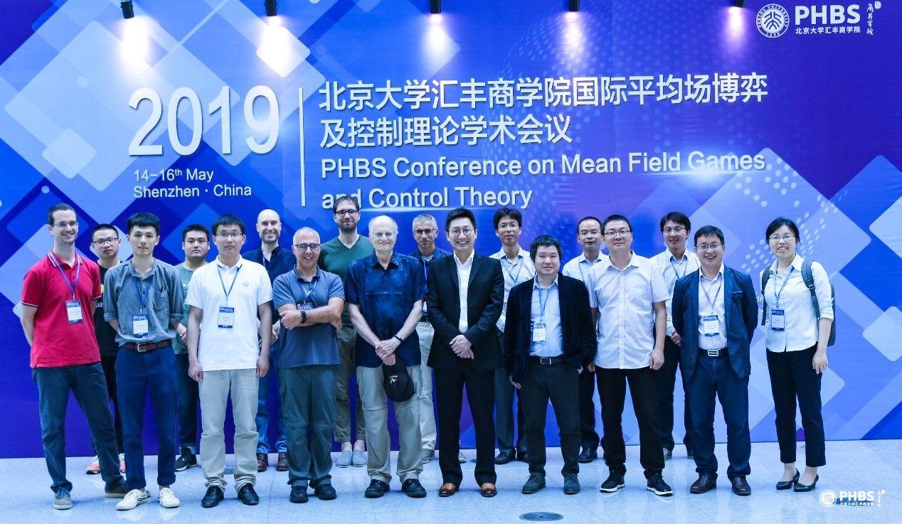北京大学汇丰商学院举办国际平均场博弈及控制理论学术会议