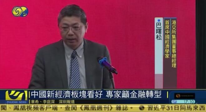 【凤凰卫视】巴曙松教授谈当前中国经济增长特点