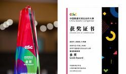 北大匯豐財經傳媒專業學生榮獲中國數據可視化創作大賽金獎