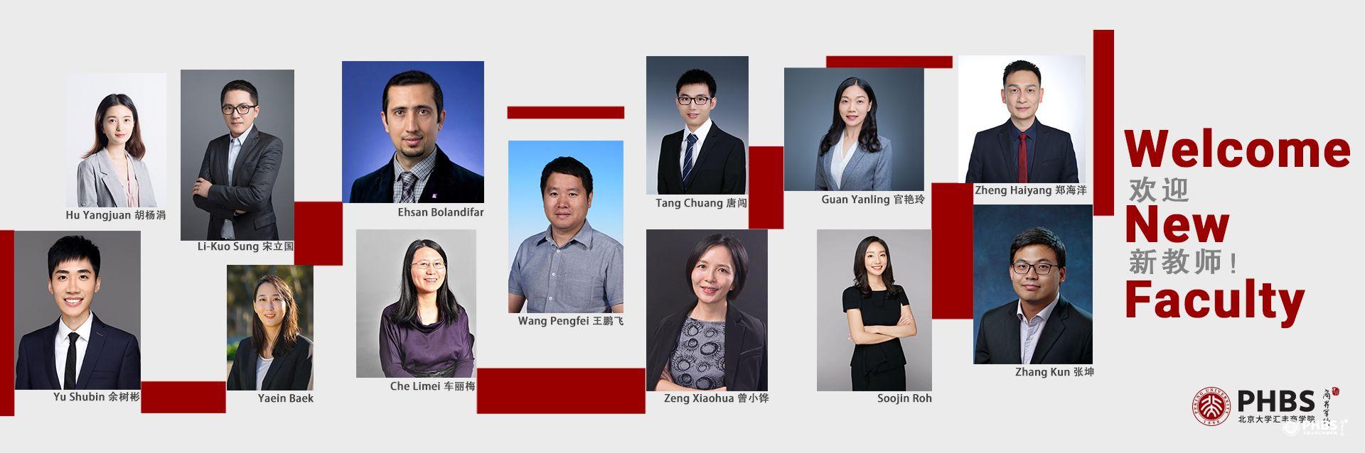 欢迎王鹏飞等13位学者加入北大汇丰