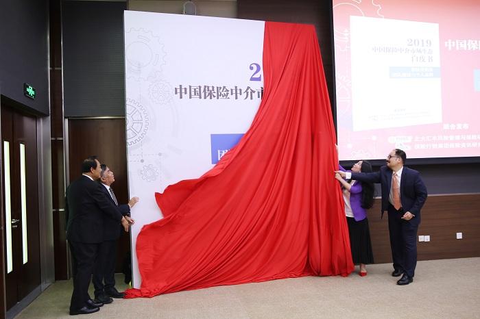 《2019中国保险中介市场生态白皮书》发布