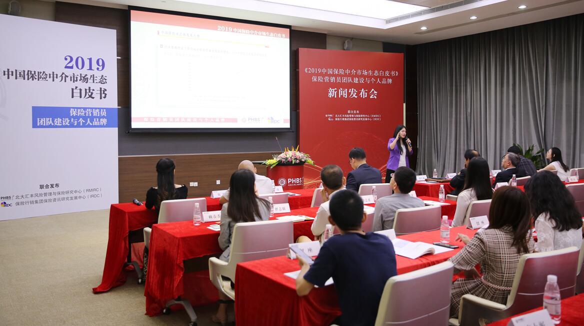 【南方都市报】全国保险中介超870万人,正迎转型升级,行业白皮书在深圳发布