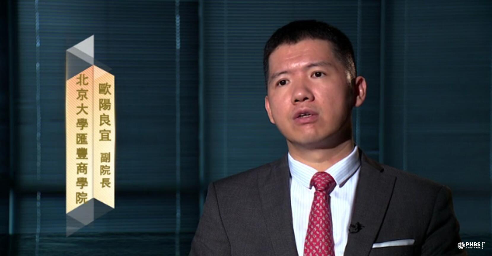 【凤凰卫视】欧阳良宜谈金融科技三年发展规划出炉