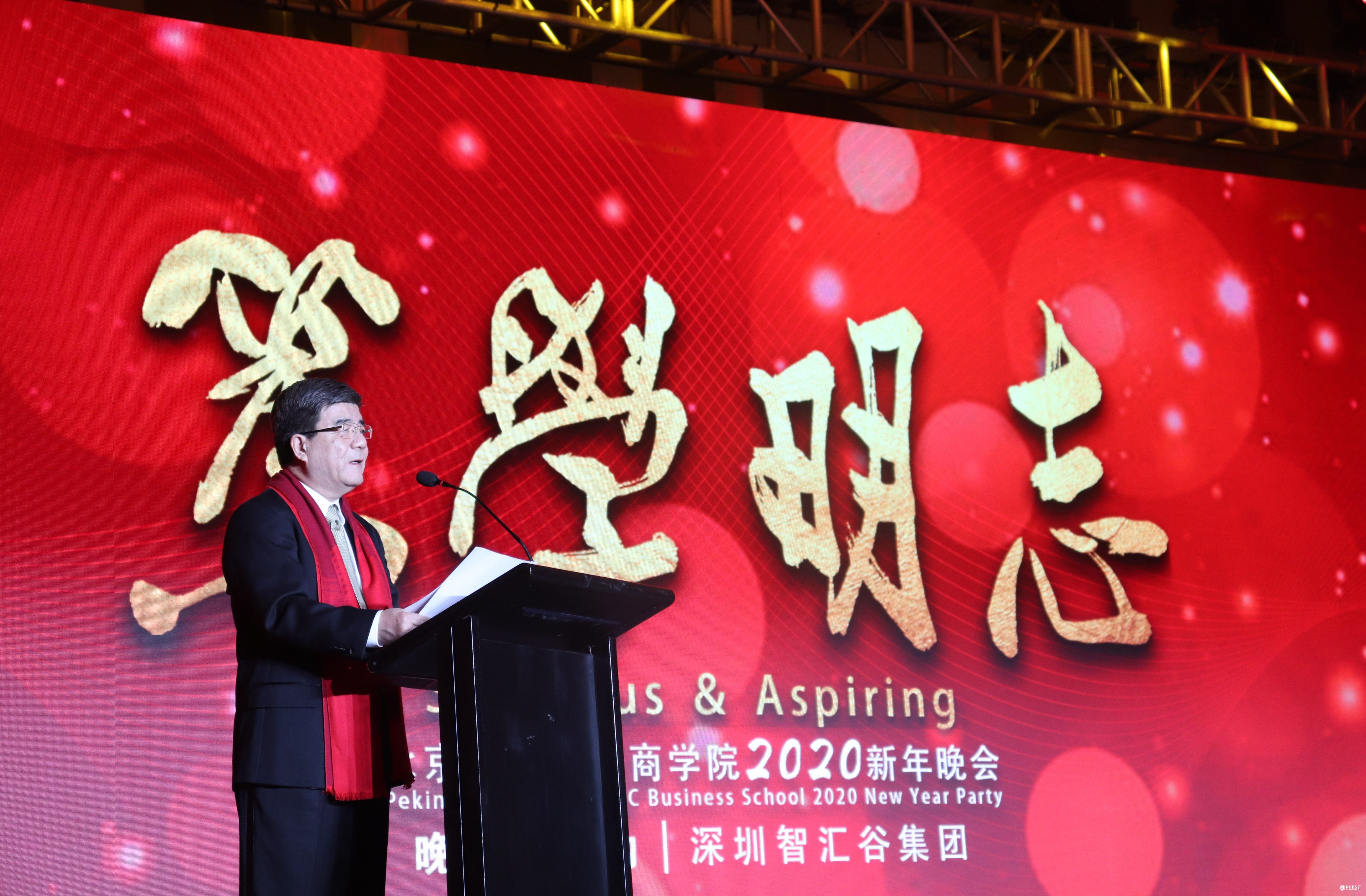 Studious and Aspiring | Dean Hai Wen's Remarks on 2020 New Year Party