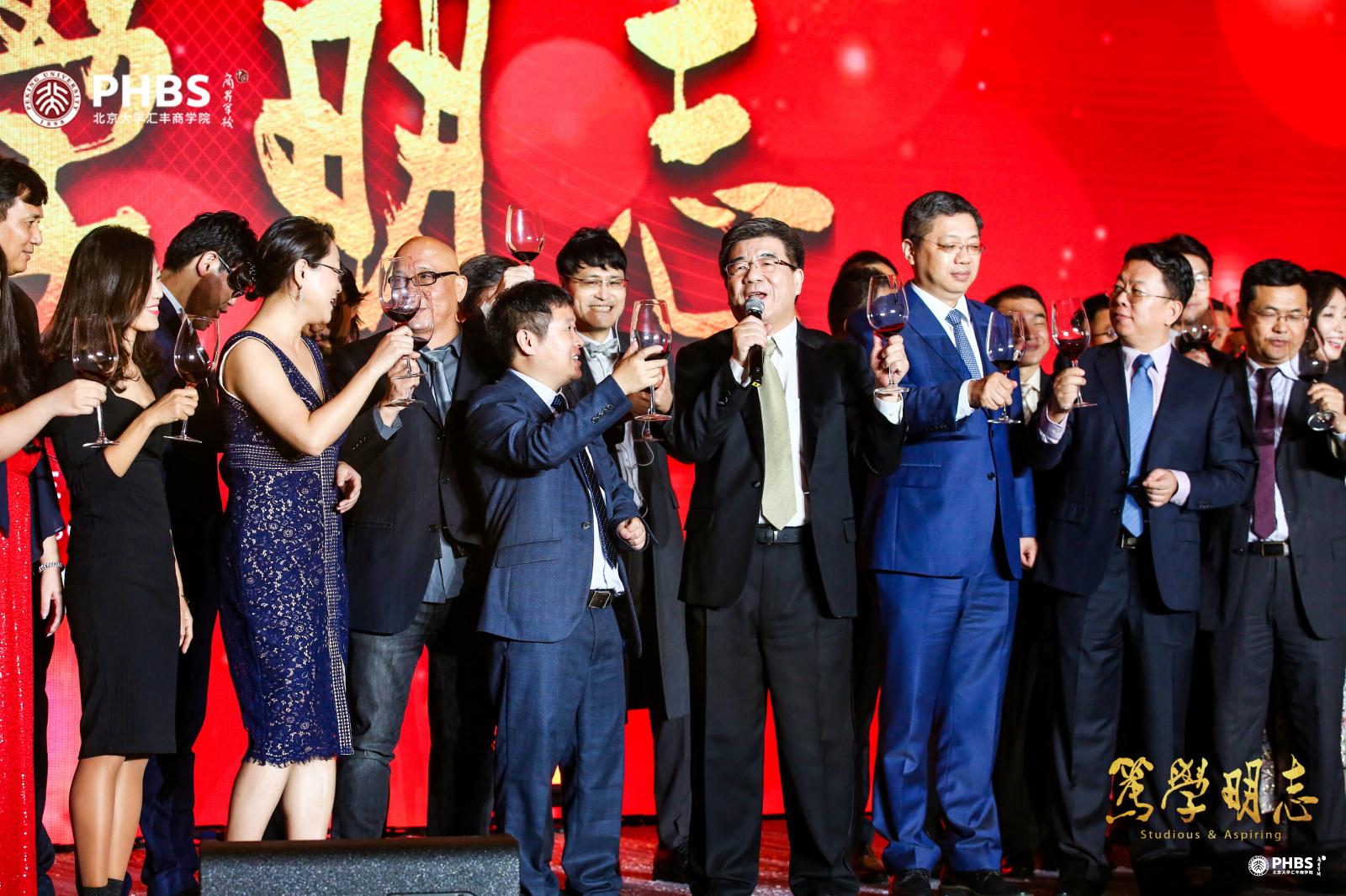 北大匯豐全日制碩博2020新年晚會舉行