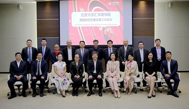 北大匯豐英國校區校董會舉行第三次會議