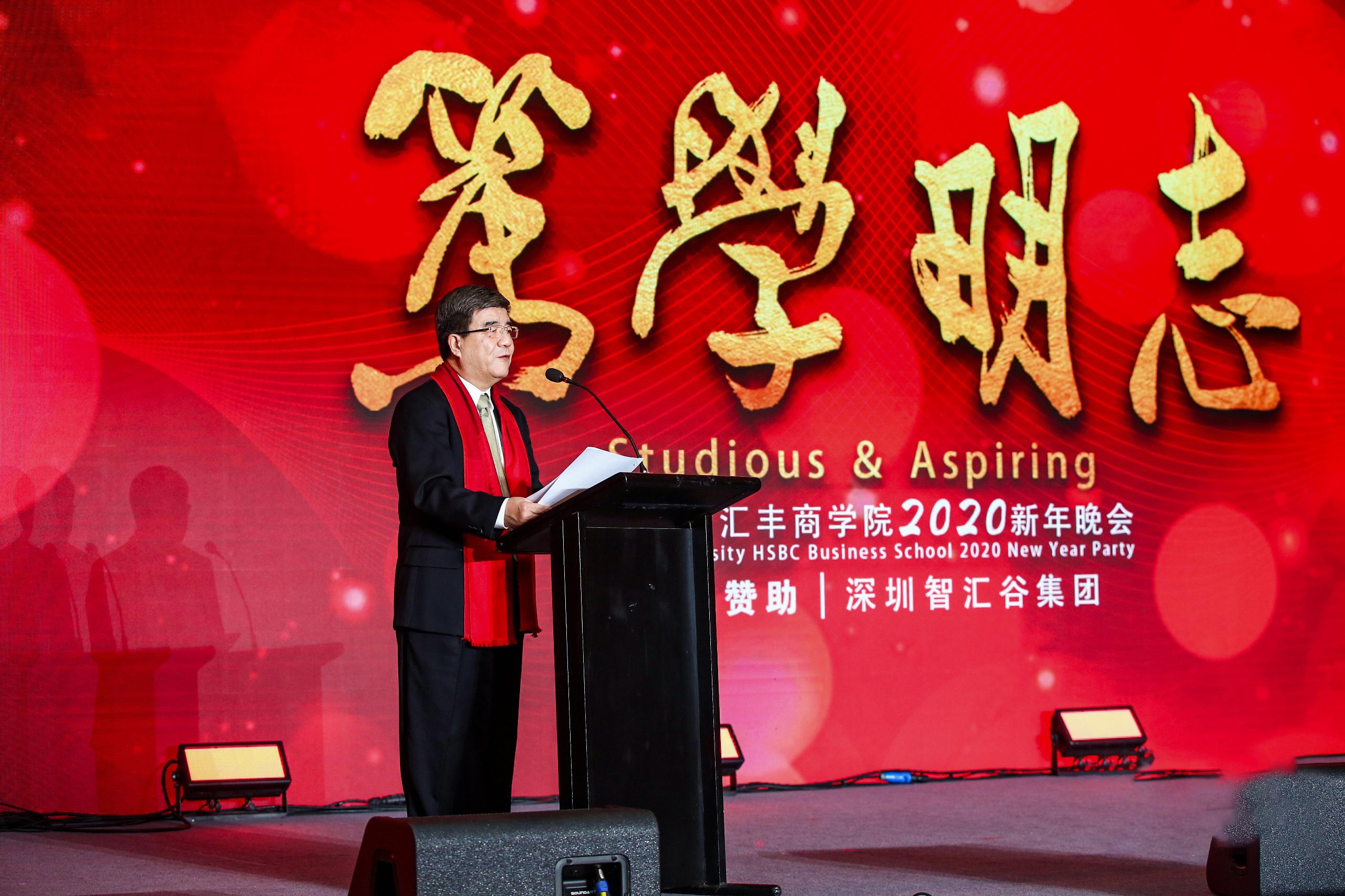 篤學·明志丨海聞院長在2020年新年晚會上的致辭
