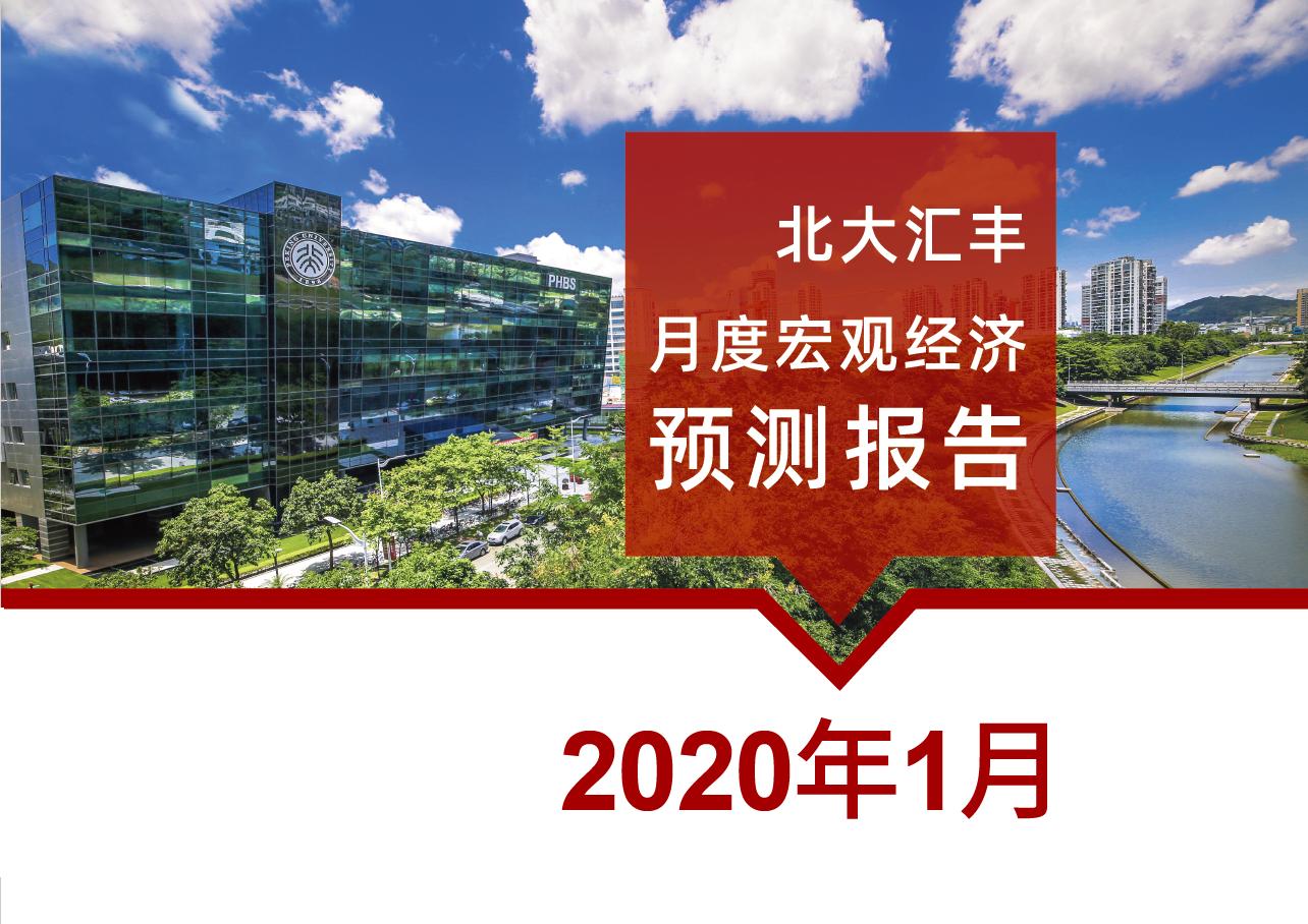 2020年1月《北大汇丰月度宏观经济预测报告》发布