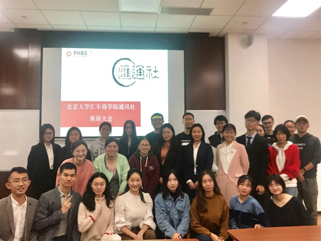 2020年北京大学汇丰商学院通讯社换届大会成功举办