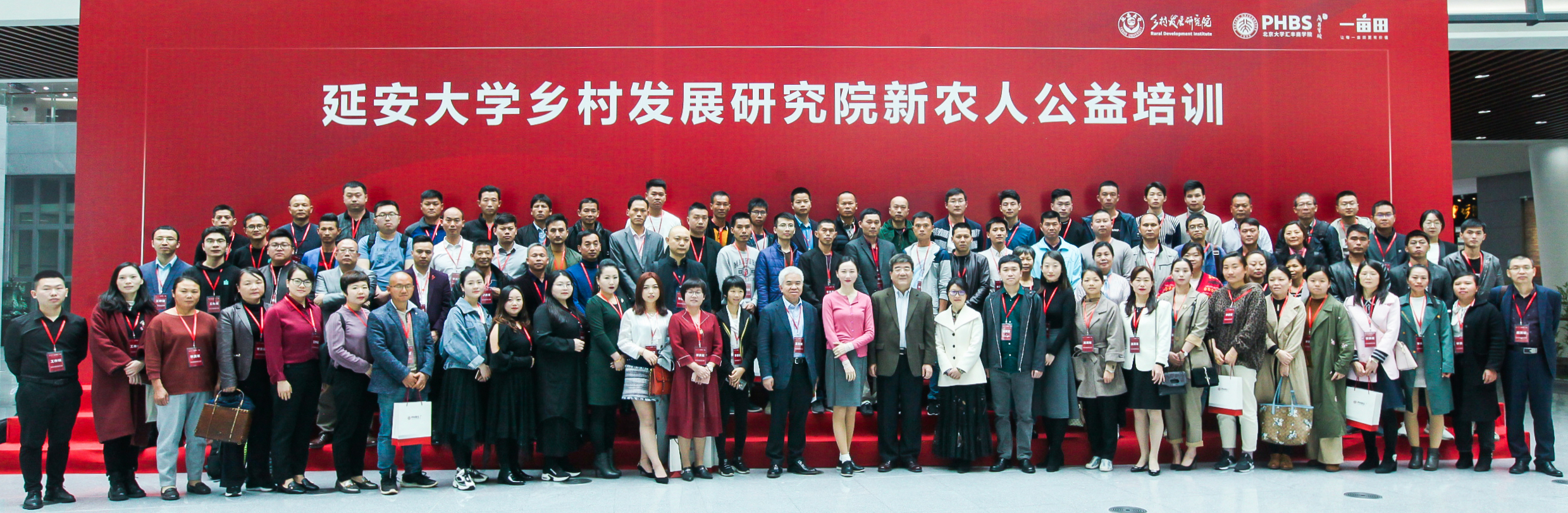 """延安大学乡村发展研究院首期""""新农人公益培训""""在北京大学汇丰商学院举行"""