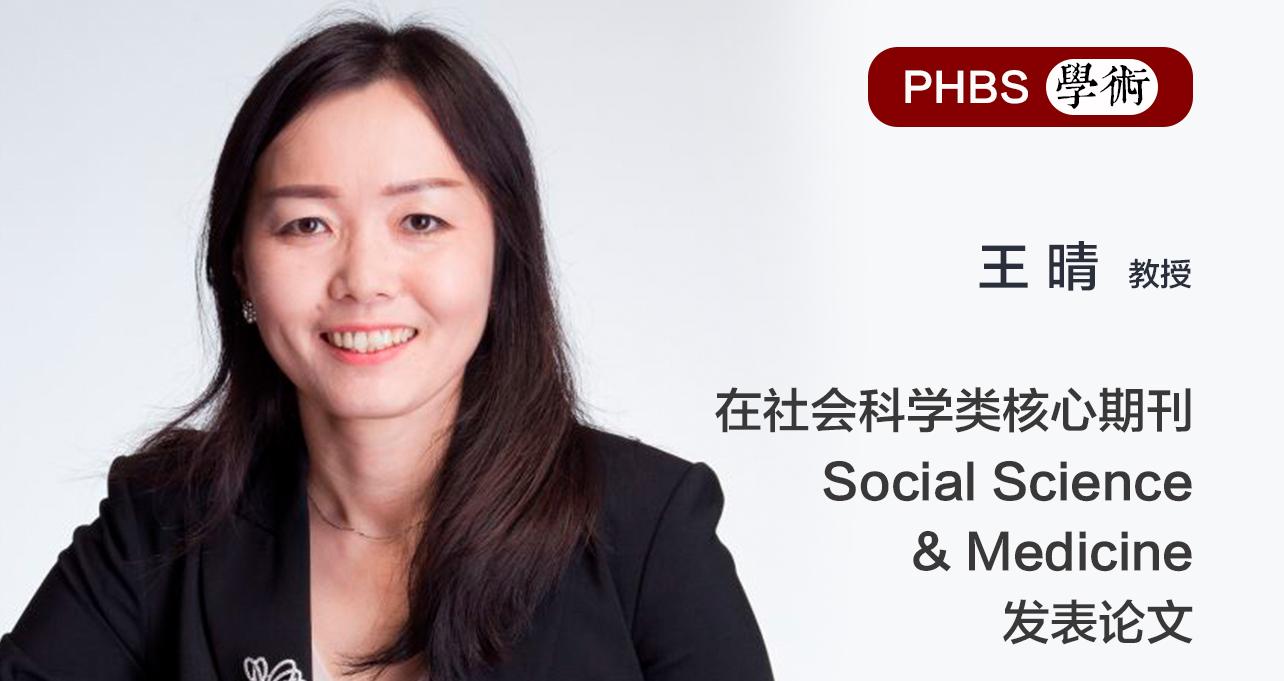 王晴教授在社会科学类核心期刊Social Science & Medicine发表论文探究学前教育机构发展的经济效应