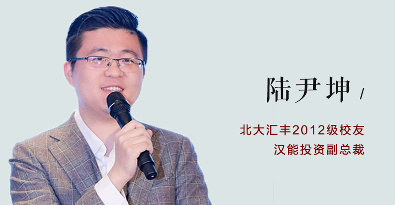 北大汇丰2012级校友陆尹坤:资深FA的养成之路
