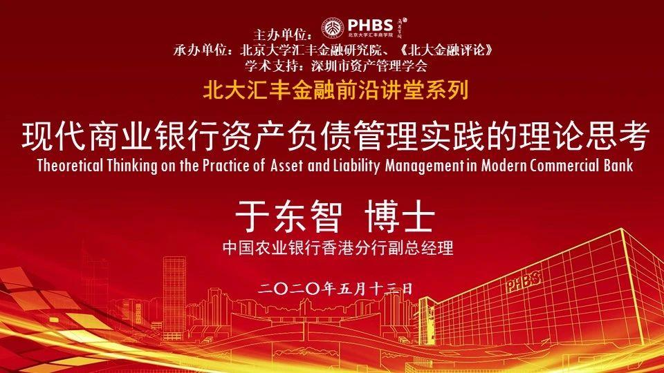 金融前沿讲堂丨于东智:现代商业银行资产负债管理实践的理论思考