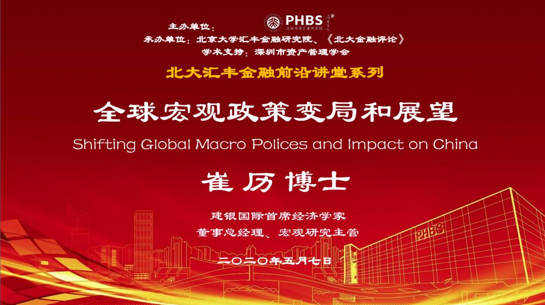 金融前沿讲堂丨崔历:全球宏观政策变局和展望