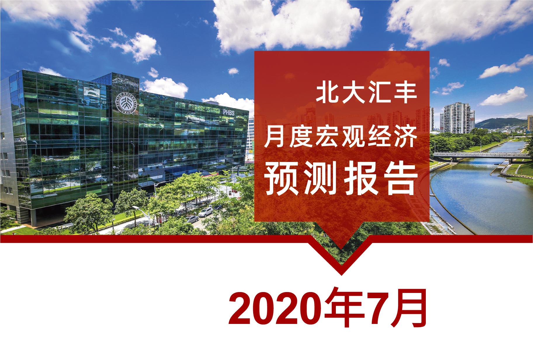 地产基建投资与出口成复苏亮点 |《北大汇丰月度宏观经济预测报告》(2020年7月)发布