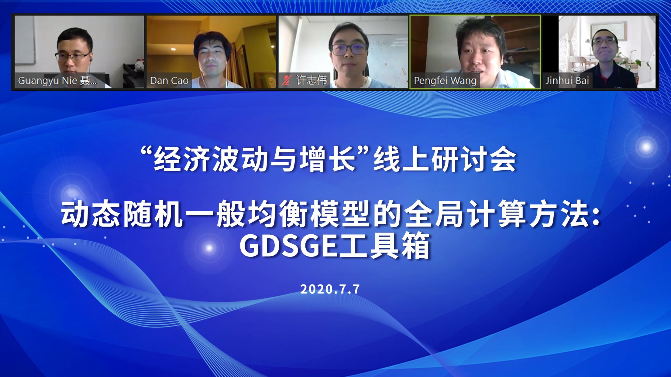 """第二期北大汇丰""""经济波动与增长""""线上研讨会举行,聚焦GDSGE工具箱"""