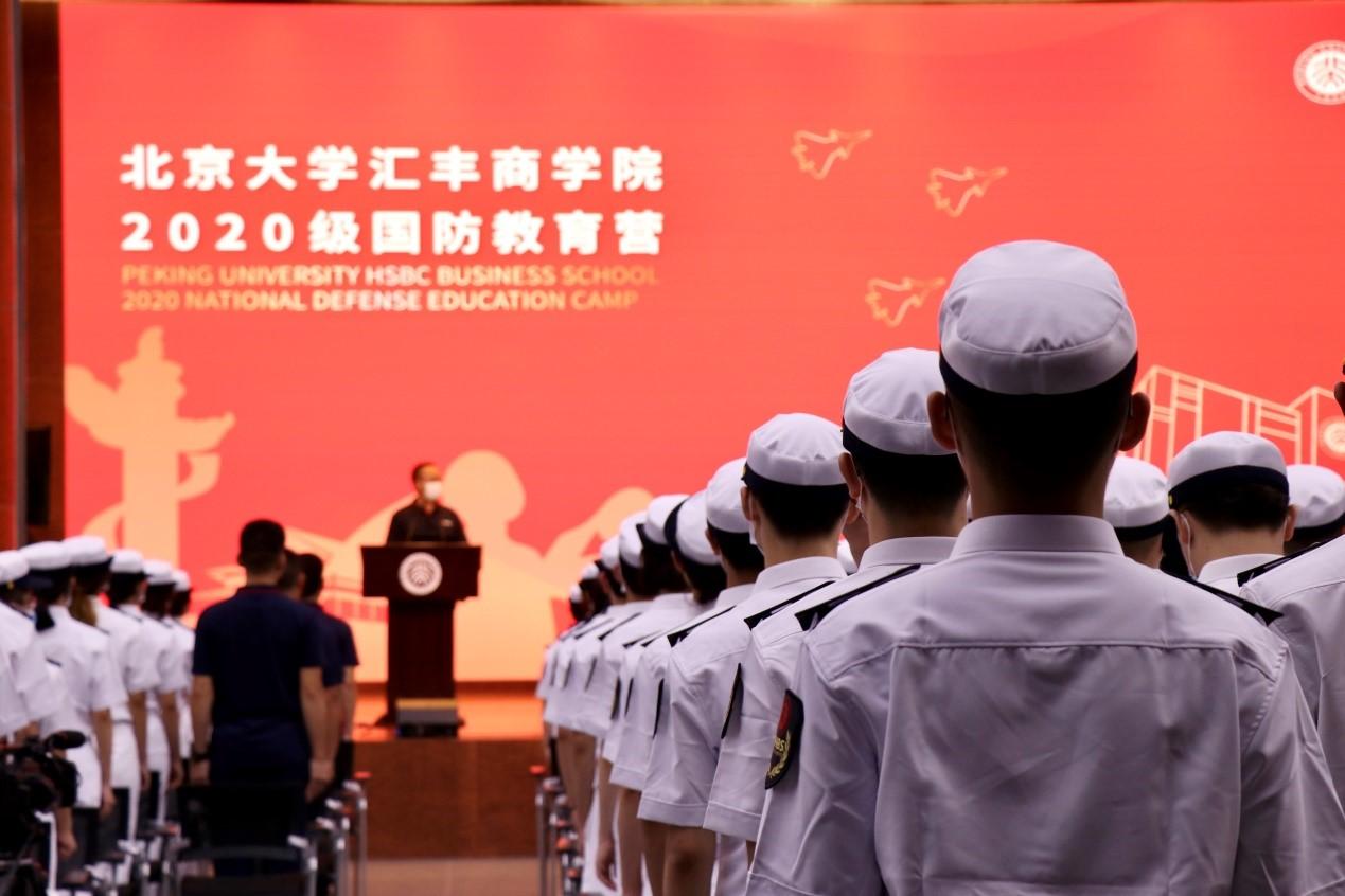 栉风沐雨,砥砺前行 —— 记北京大学汇丰商学院2020级新生国防教育营动员大会