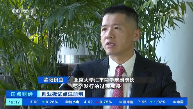 【CCTV-2】创业板试点注册制 创业板注册制加速对接万国环境