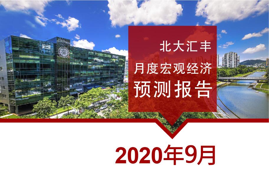 经济复苏进程重新加快   《北大汇丰月度宏观经济预测报告》(2020年9月)发布