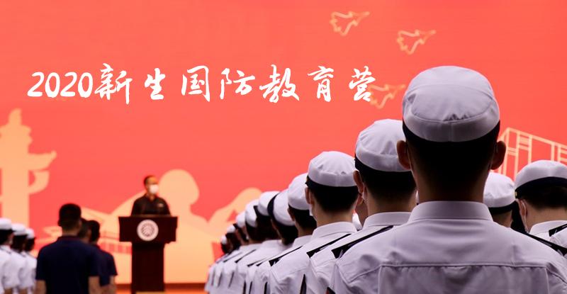 2020新生国防教育营视频