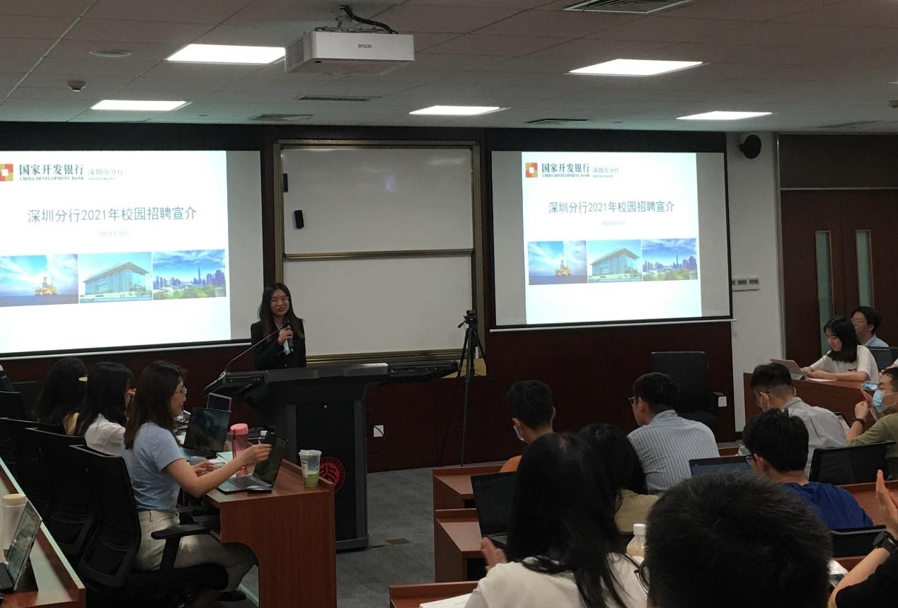 国是担当 开拓创新 行稳致远 | 国家开发银行2021年校园招聘深圳市分行宣讲会成功举办