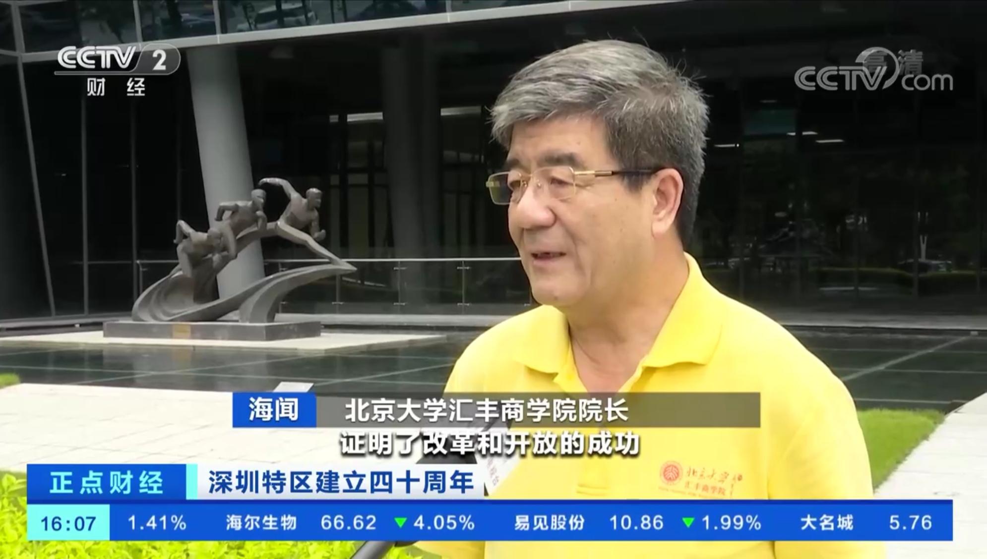 【CCTV-2】海闻:深圳的经验证明了改革和开放的成功