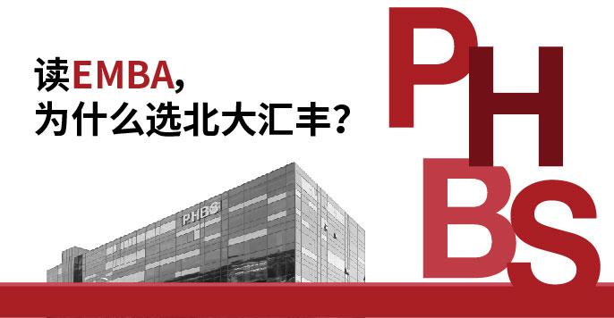 读EMBA,为什么选北大汇丰?——他们这么说