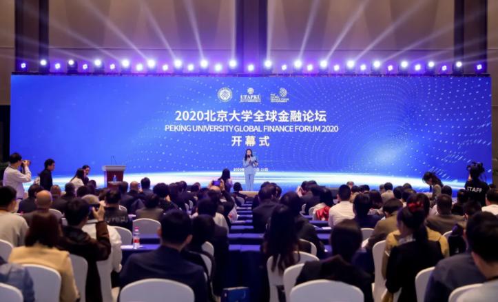 2020北大全球金融论坛在杭举行 海闻院长樊纲教授出席