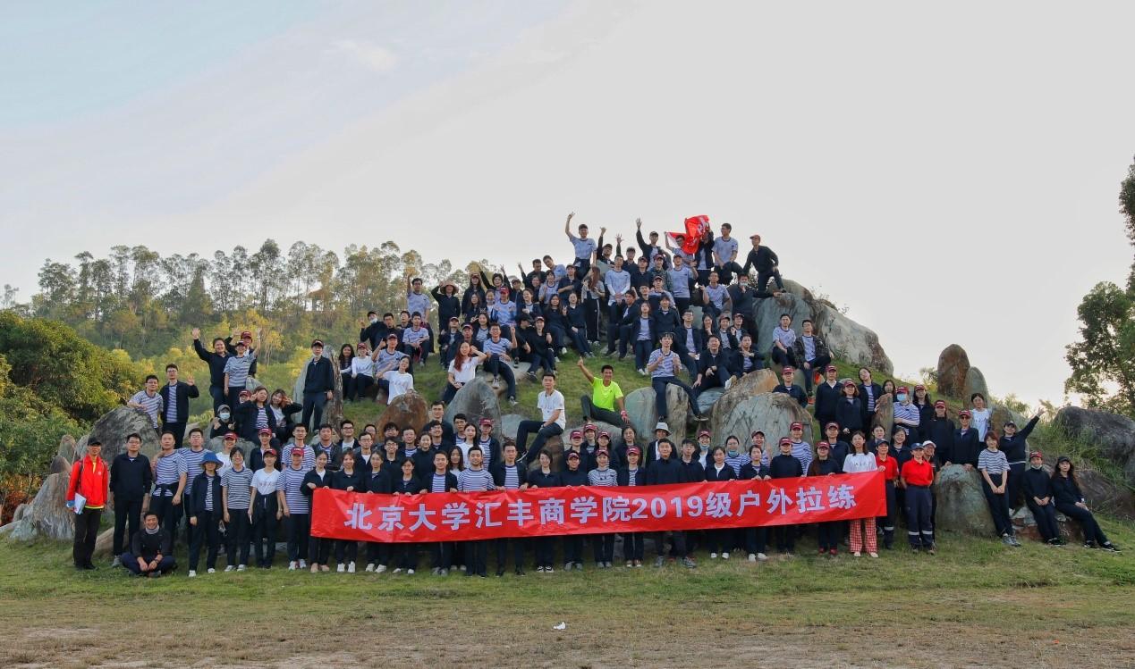 攀越山隐水迢,满载谷穗稻香 ——记北京大学汇丰商学院2019级户外拉练