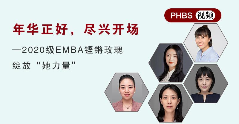 """年华正好,尽兴开场—2020级EMBA铿锵玫瑰绽放""""她力量"""""""