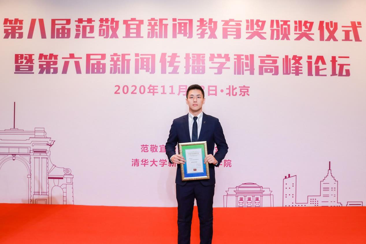 北大汇丰学生赵鹿鸣获第八届范敬宜新闻教育奖学子奖