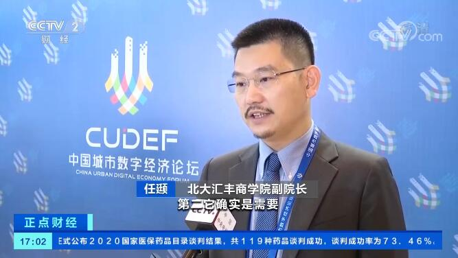 【CCTV-2】中国城市数字经济论坛在沪开幕