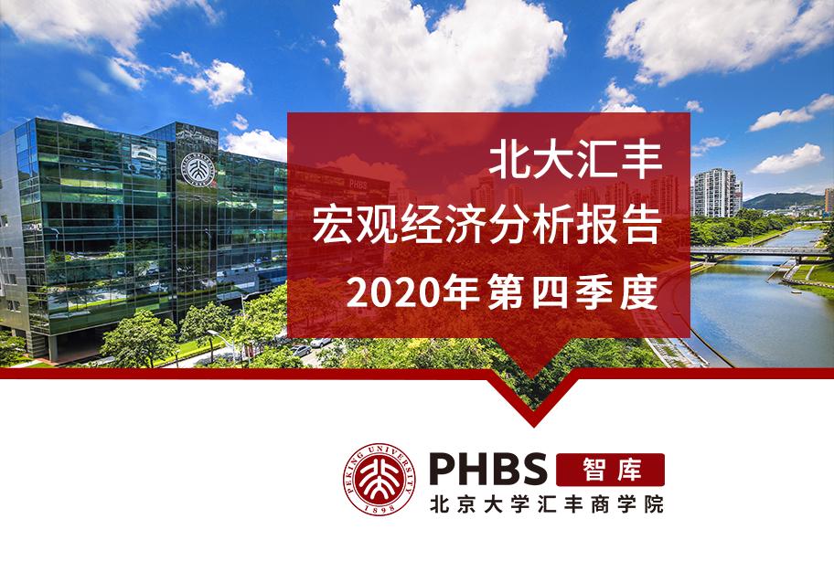 三驾马车同时发力,经济接近完全恢复 | 北大汇丰智库2020年第四季度《宏观经济分析报告》发布