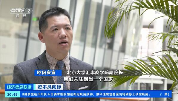 【CCTV-2财经频道】欧阳良宜教授谈2021年基金迎来开门红