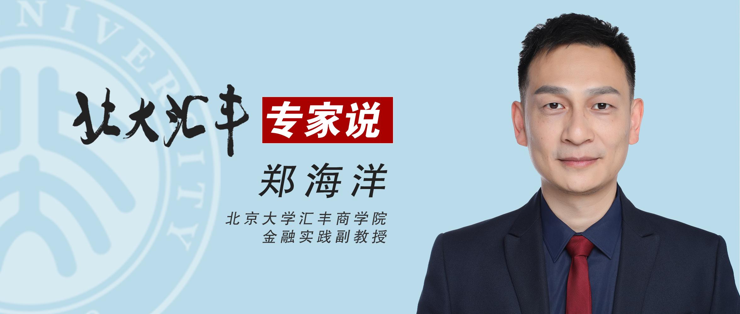 【深圳商报】郑海洋:数字人民币与移动支付有很大不同