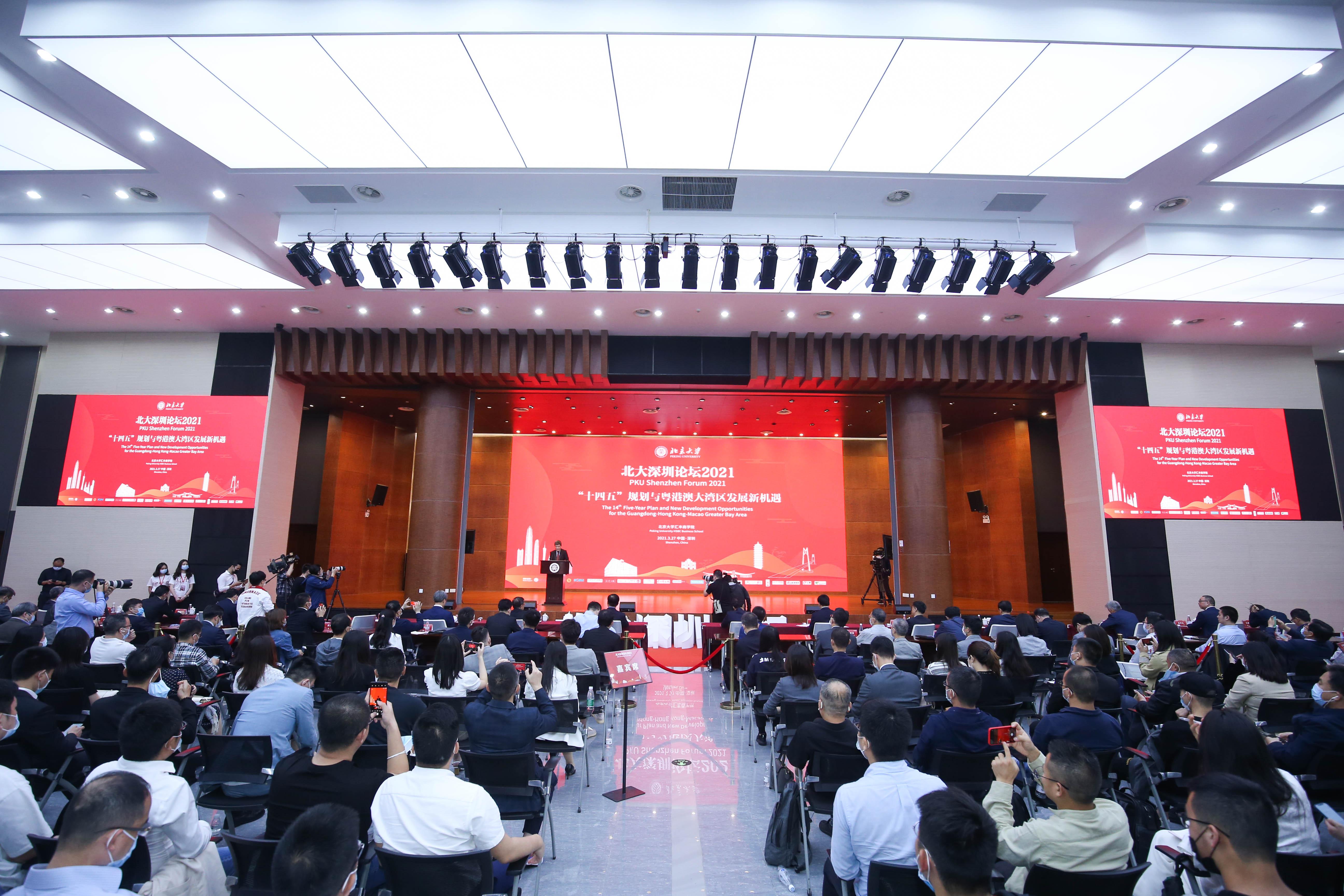 【中国新闻网】聚焦十四五 把脉大湾区 北大深圳论坛2021举行