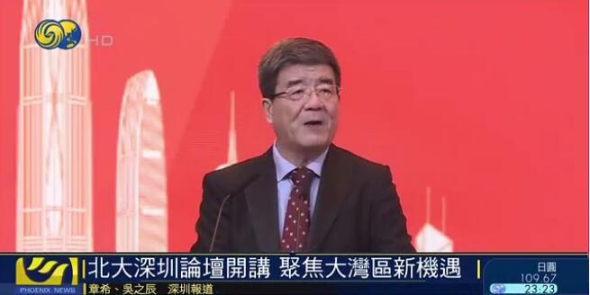 【凤凰卫视】北大深圳论坛开讲 聚焦大湾区新机遇