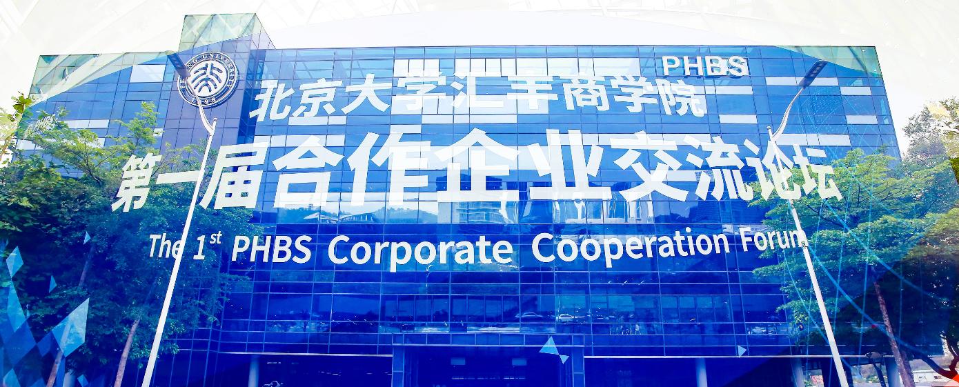 2021年4月9日,北大汇丰与合作企业共启校企合作新篇章!