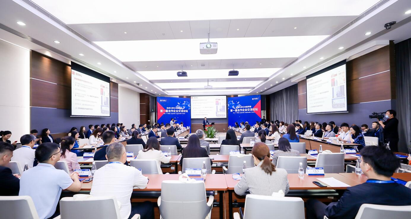 北京大学汇丰商快三平台官网第一届合作企业交流论坛举行