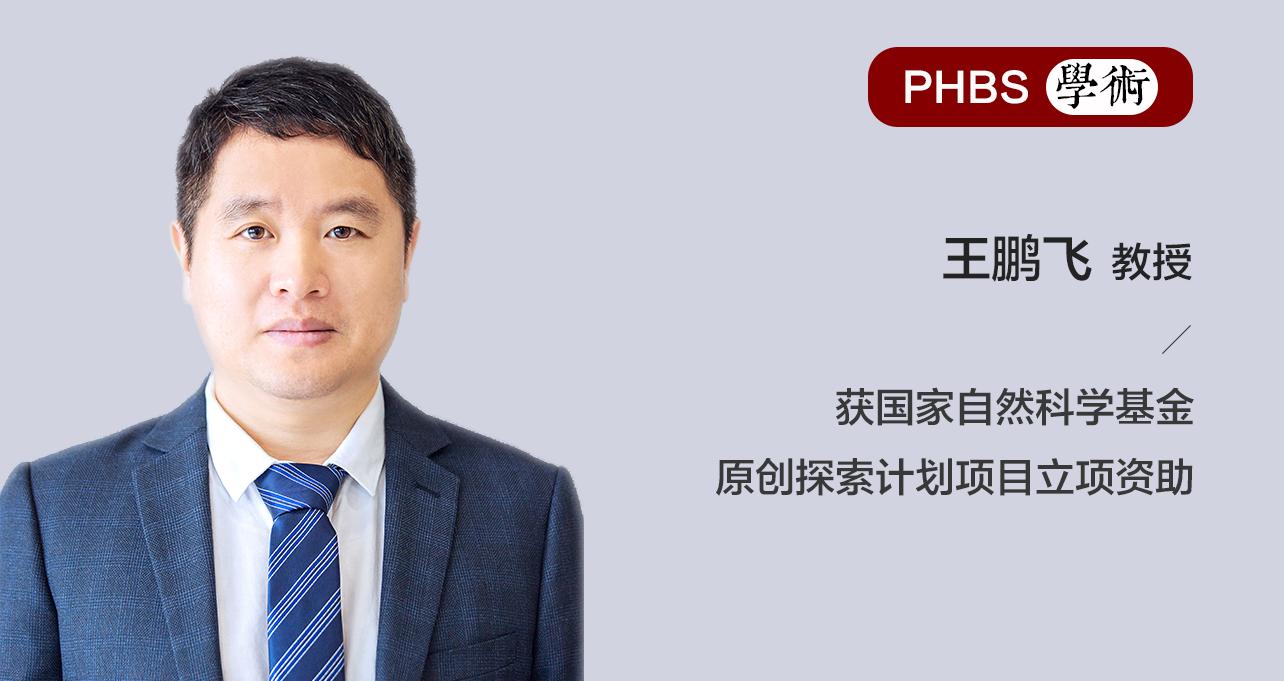 王鹏飞教授获国家自然科学基金原创探索计划项目立项资助