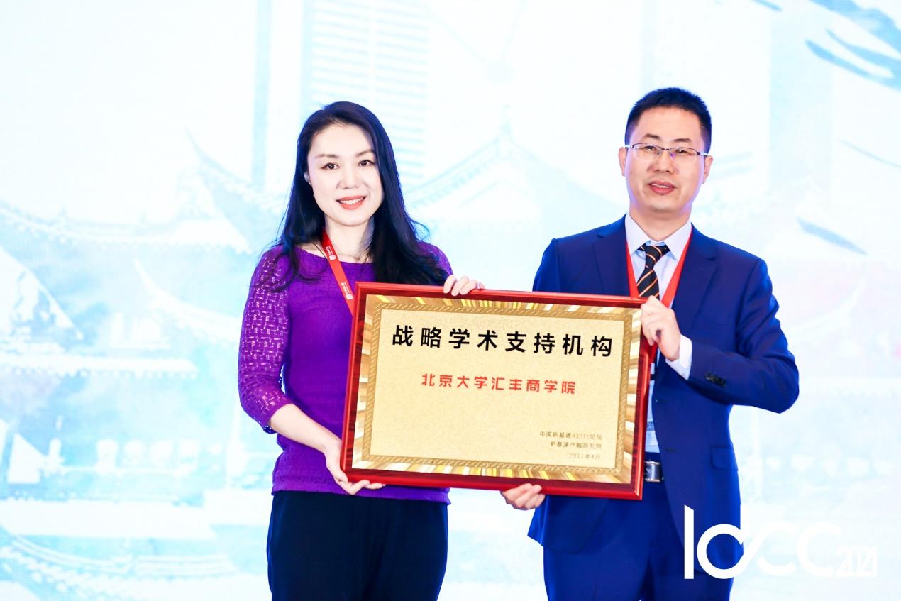 """北大汇丰成为""""中国新基建REITs论坛""""独家战略学术支持机构"""